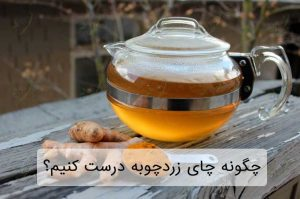 دستورالعمل تهیه چای زردچوبه