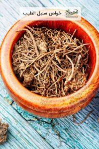 ریشه سنبل الطیب